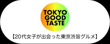 tokyo good taste