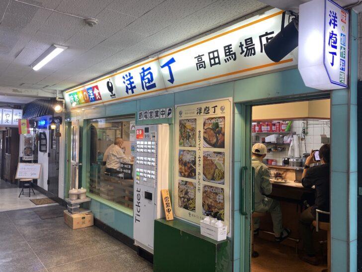 高田馬場「洋庖丁」 学生街で愛され続ける昭和生まれの定食屋