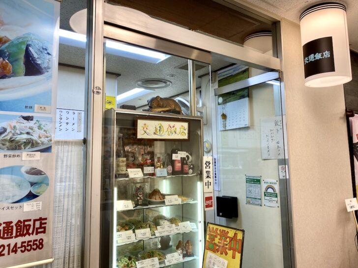 有楽町「交通飯店」 並んだ先に待つ至福の餃子セット
