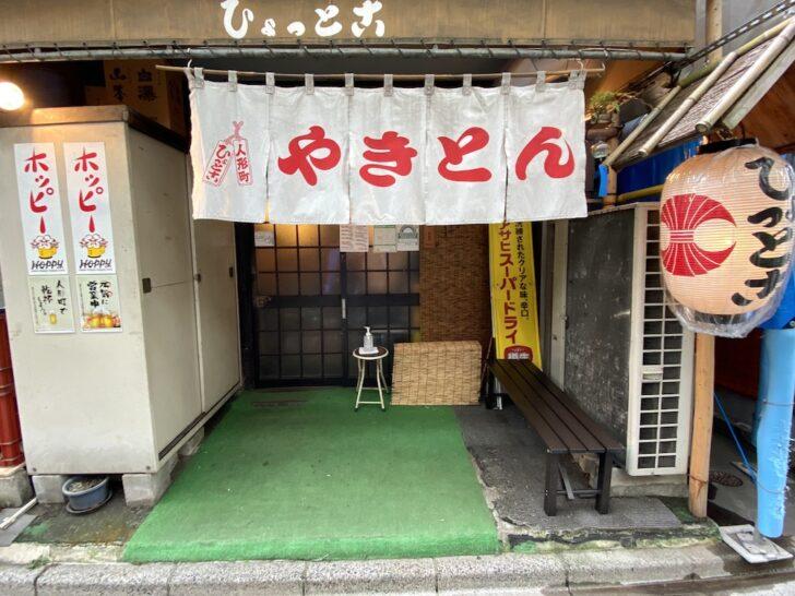 人形町「やきとん ひょっとこ」 路地裏に潜むやきとんの名店