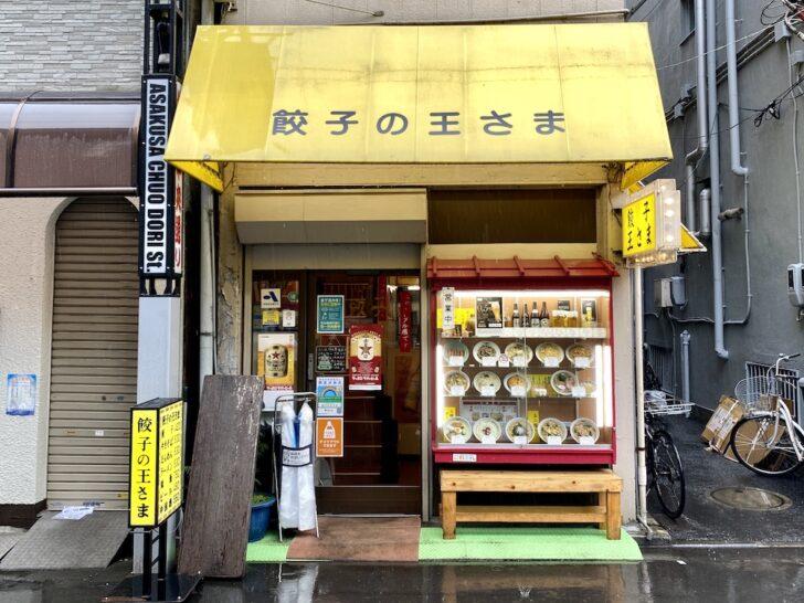 浅草「餃子の王さま」 何個でもイケそうな野菜たっぷりヘルシー餃子