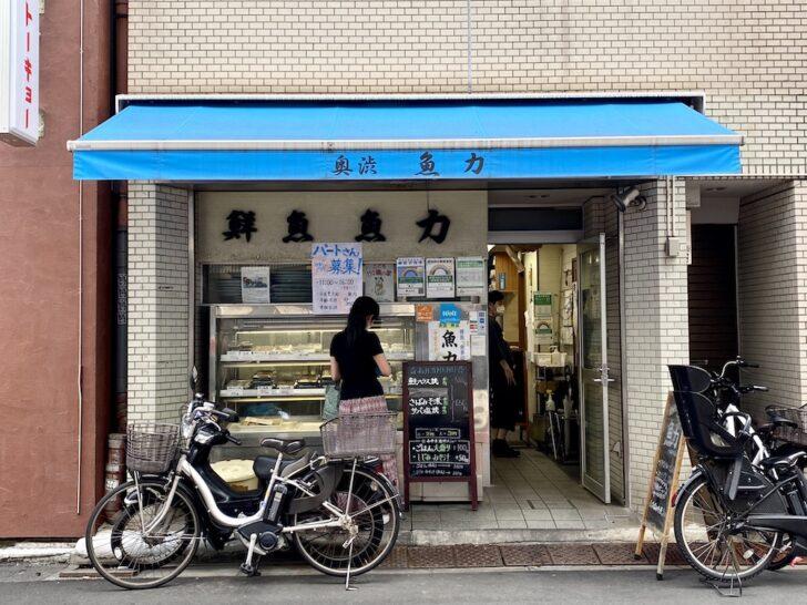 渋谷「魚力」 魚が食べたくなったら向かいたい奥渋の有名店