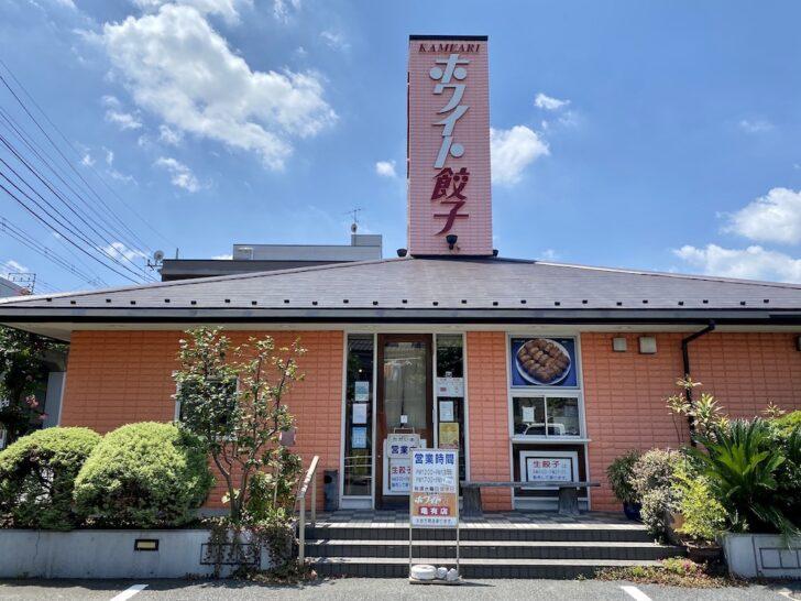 亀有「ホワイト餃子」 絶妙な焼き加減で仕上げられたパリパリ餃子の代表格