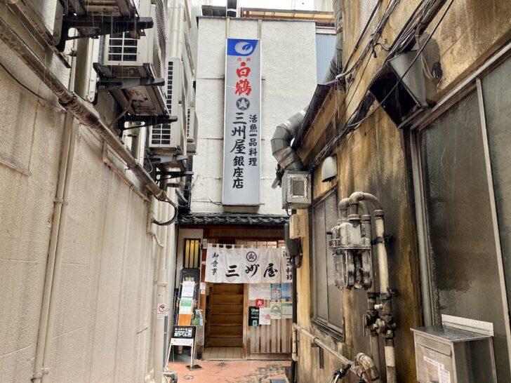 銀座「三州屋」 高級イメージの街に隠れた昭和レトロな雰囲気が心地いい大衆割烹