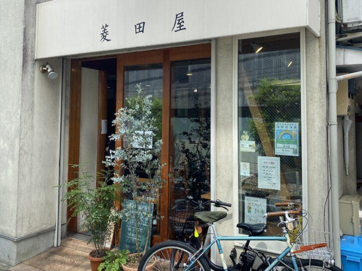 駒場東大前「菱田屋」 創業から受け継がれる名物メニューは想像以上のパンチ力だった