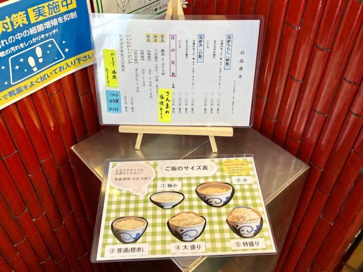 新橋「活魚料理ととや」 サラリーマン街の駅前でリーズナルな煮魚定食を堪能