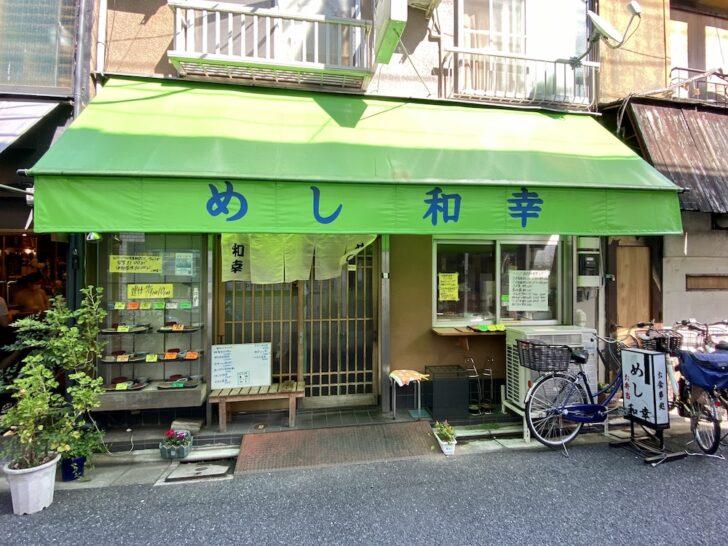 根津「和幸」 下町風情あふれる店内でボリュームたっぷりのアジフライ定食を頬張る